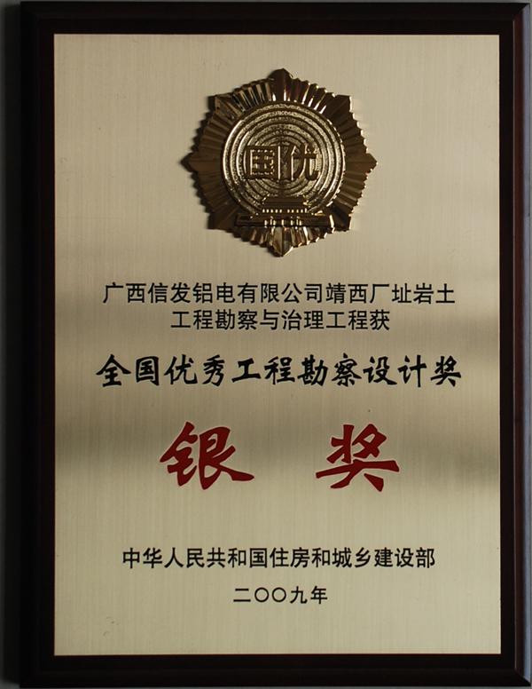 住房和城乡建设部在北京召开2008年度全国优秀工程勘察设计奖颁奖大会图片